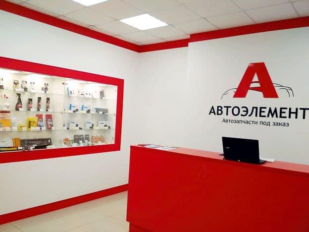 Магазин запчастей Автоэлемент в Кропоткине